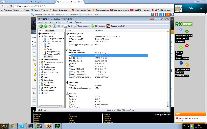 Как проверить компьютер на вирусы 57