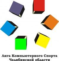 Открытый чемпионат Челябинской области по CoD4:MW